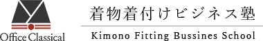 【東京メトロ「麹町駅」徒歩5分】「他装専門」着付け教室Officeクラシカル