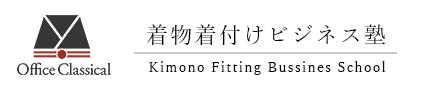 【有楽町線麹町駅徒歩5分】短期集中!「他装専門」着付け教室Officeクラシカル
