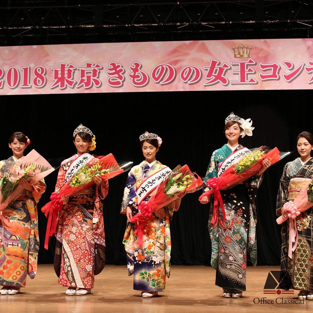 東京きものの女王 2018 コンテスト