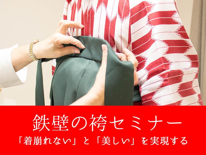 袴セミナー
