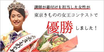 東京きものの女王コンテスト優勝しました!
